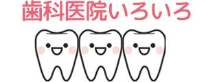 歯科医院いろいろ